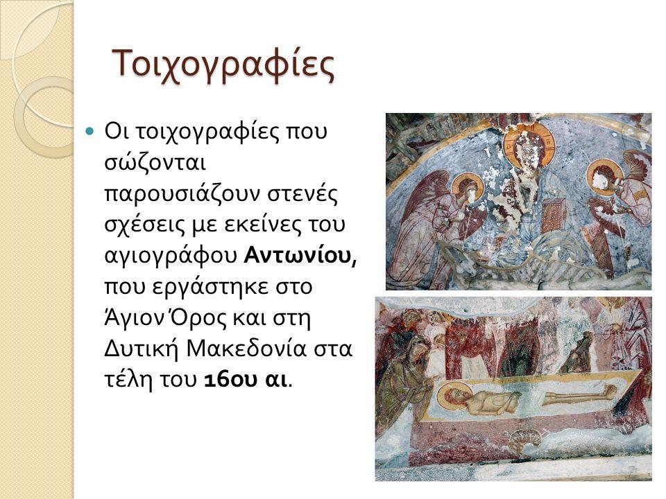 Τοιχογραφίες Οι τοιχογραφίες που σώζονται παρουσιάζουν στενές σχέσεις με εκείνες του αγιογράφου Αντωνίου, που εργάστηκε στο Άγιον Όρος και στη Δυτική Μακεδονία στα τέλη του 16 ου αι.