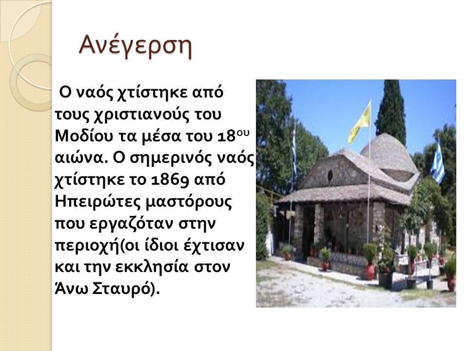 Ανέγερση Ο ναός χτίστηκε από τους χριστιανούς του Μοδίου τα μέσα του 18 ου αιώνα. Ο σημερινός ναός χτίστηκε το 1869 από Ηπειρώτες μαστόρους που εργαζό