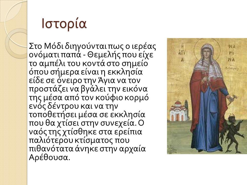 Ιστορία Στο Μόδι διηγούνται πως ο ιερέας ονόματι παπά - Θεμελής που είχε το αμπέλι του κοντά στο σημείο όπου σήμερα είναι η εκκλησία είδε σε όνειρο τη