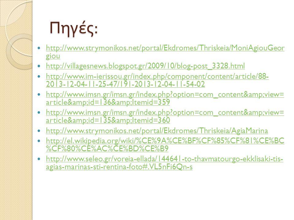 Πηγές : http://www.strymonikos.net/portal/Ekdromes/Thriskeia/MoniAgiouGeor giou http://www.strymonikos.net/portal/Ekdromes/Thriskeia/MoniAgiouGeor gio