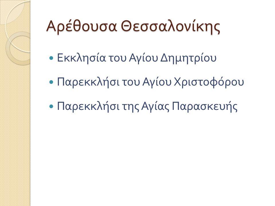 Αρέθουσα Θεσσαλονίκης Εκκλησία του Αγίου Δημητρίου Παρεκκλήσι του Αγίου Χριστοφόρου Παρεκκλήσι της Αγίας Παρασκευής