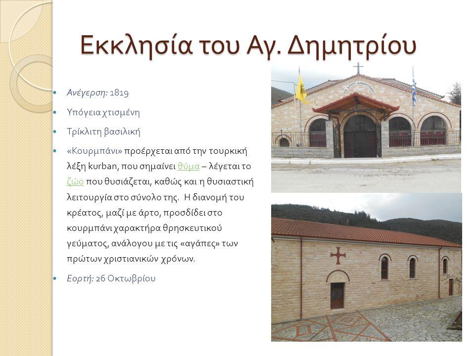 Εκκλησία του Αγ. Δημητρίου Ανέγερση : 1819 Υπόγεια χτισμένη Τρίκλιτη βασιλική « Κουρμπάνι » προέρχεται από την τουρκική λέξη kurban, που σημαίνει θύμα