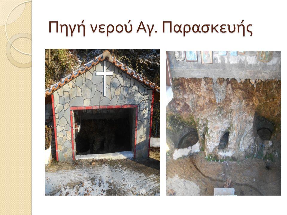 Πηγή νερού Αγ. Παρασκευής