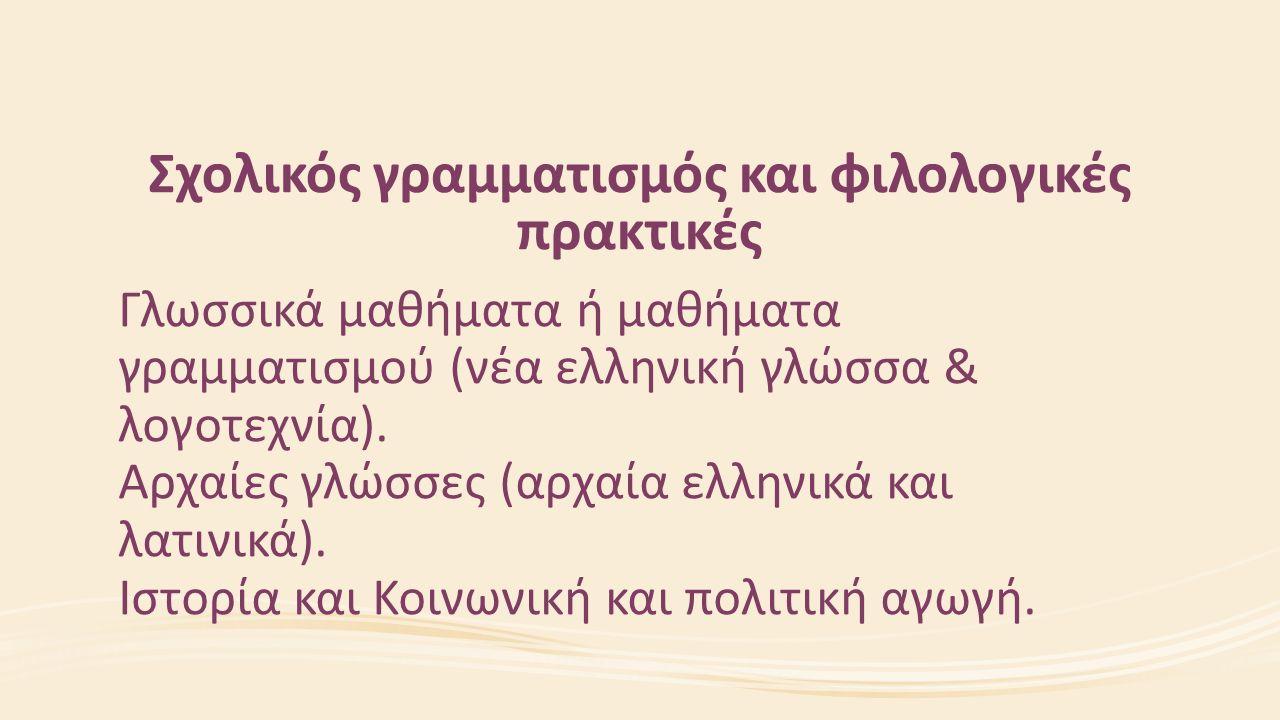 Σχολικός γραμματισμός και φιλολογικές πρακτικές Γλωσσικά μαθήματα ή μαθήματα γραμματισμού (νέα ελληνική γλώσσα & λογοτεχνία). Αρχαίες γλώσσες (αρχαία