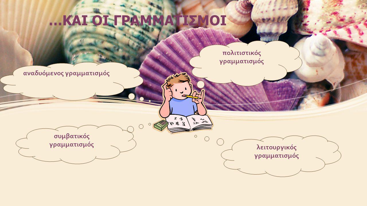 αναδυόμενος γραμματισμός λειτουργικός γραμματισμός συμβατικός γραμματισμός …ΚΑΙ ΟΙ ΓΡΑΜΜΑΤΙΣΜΟΙ πολιτιστικός γραμματισμός