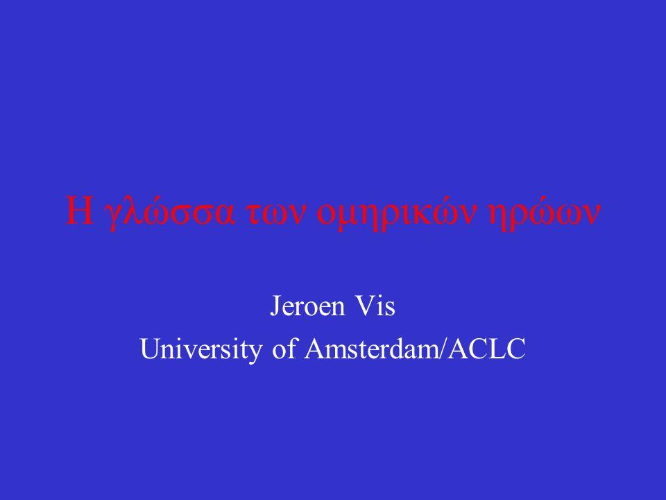 Η γλώσσα των ομηρικών ηρώων Jeroen Vis University of Amsterdam/ACLC