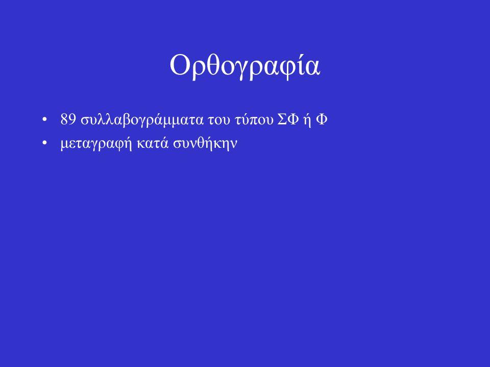 Ορθογραφία 89 συλλαβογράμματα του τύπου ΣΦ ή Φ μεταγραφή κατά συνθήκην