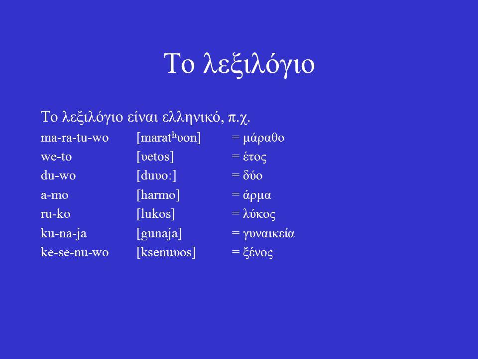 Το λεξιλόγιο Το λεξιλόγιο είναι ελληνικό, π.χ.