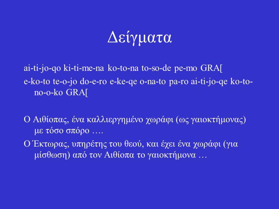 Δείγματα ai-ti-jo-qo ki-ti-me-na ko-to-na to-so-de pe-mo GRA[ e-ko-to te-o-jo do-e-ro e-ke-qe o-na-to pa-ro ai-ti-jo-qe ko-to- no-o-ko GRA[ Ο Αιθίοπας, ένα καλλιεργημένο χωράφι (ως γαιοκτήμονας) με τόσο σπόρο ….