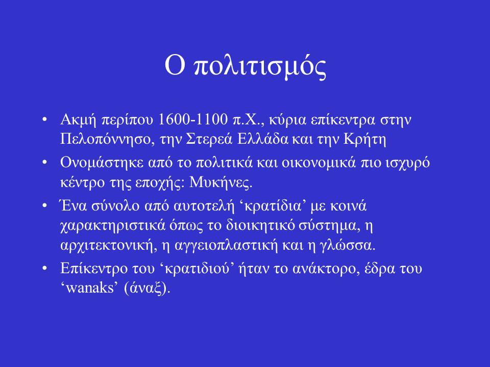 Ο πολιτισμός Ακμή περίπου 1600-1100 π.Χ., κύρια επίκεντρα στην Πελοπόννησο, την Στερεά Ελλάδα και την Κρήτη Ονομάστηκε από το πολιτικά και οικονομικά πιο ισχυρό κέντρο της εποχής: Μυκήνες.