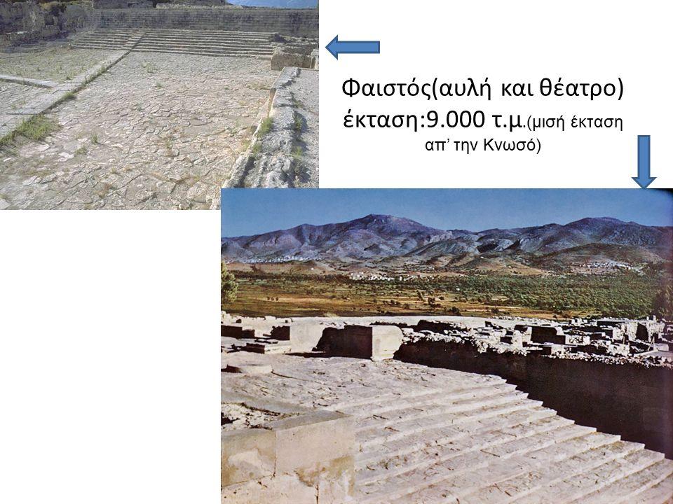 Φαιστός(αυλή και θέατρο) έκταση:9.000 τ.μ. (μισή έκταση απ' την Κνωσό)