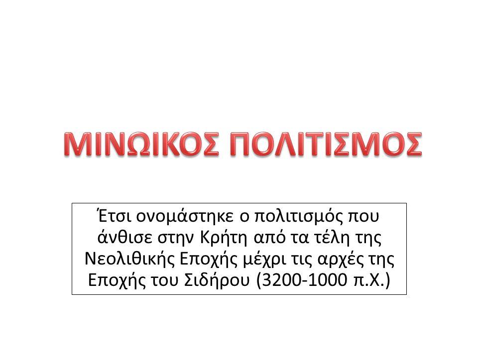 Έτσι ονομάστηκε ο πολιτισμός που άνθισε στην Κρήτη από τα τέλη της Νεολιθικής Εποχής μέχρι τις αρχές της Εποχής του Σιδήρου (3200-1000 π.Χ.)