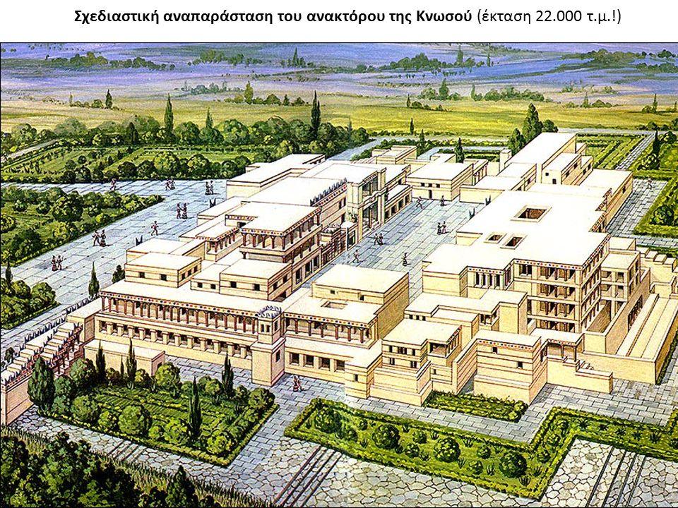 Σχεδιαστική αναπαράσταση του ανακτόρου της Κνωσού (έκταση 22.000 τ.μ.!)