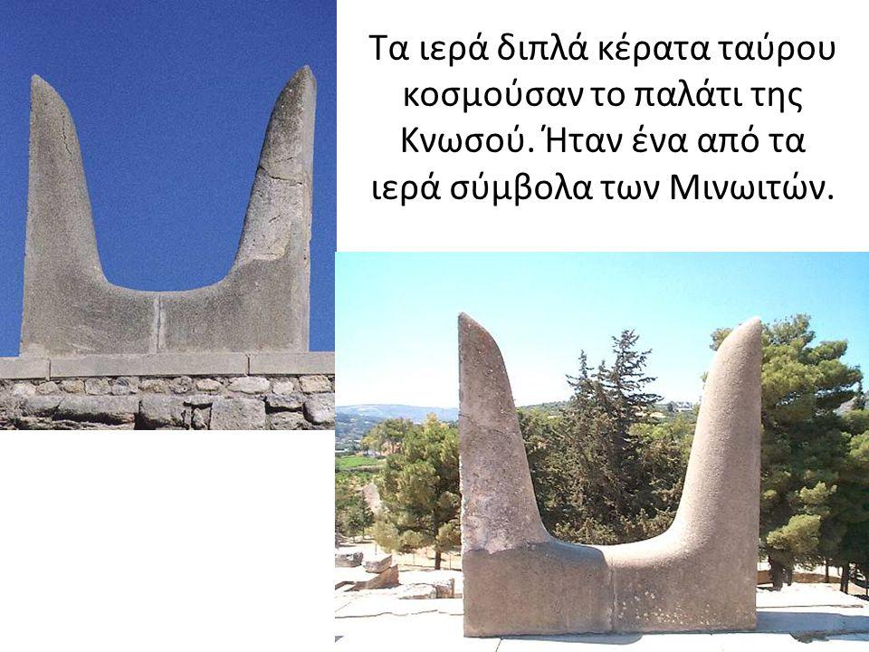 Τα ιερά διπλά κέρατα ταύρου κοσμούσαν το παλάτι της Κνωσού.
