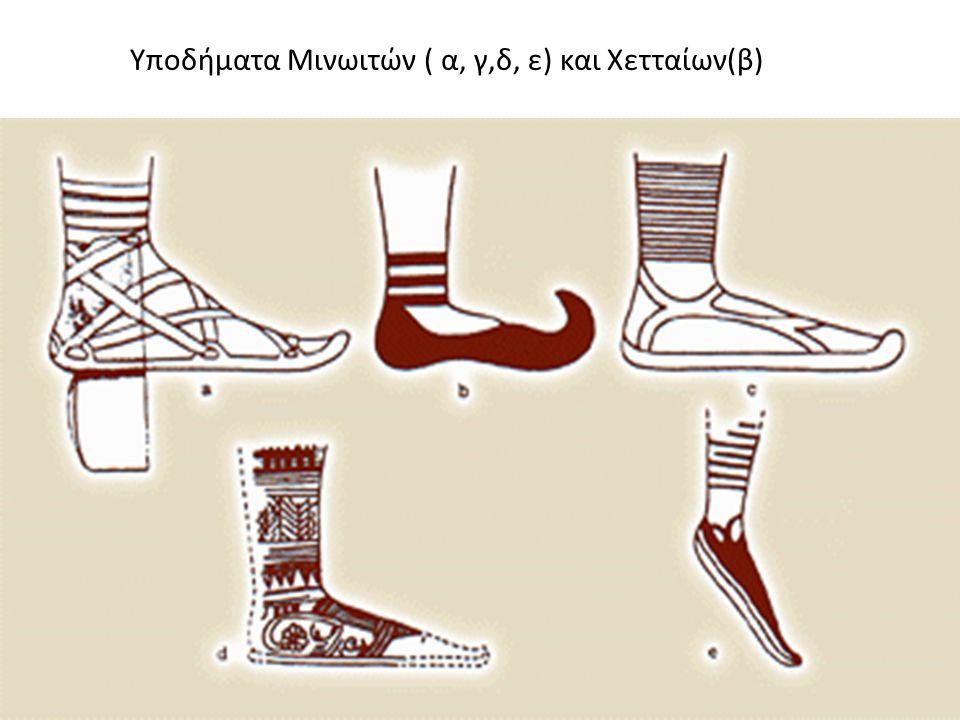 Υποδήματα Μινωιτών ( α, γ,δ, ε) και Χετταίων(β)