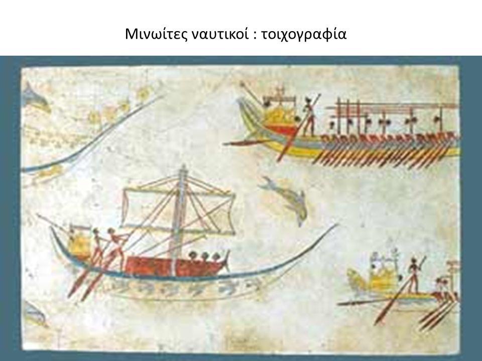 Μινωίτες ναυτικοί : τοιχογραφία