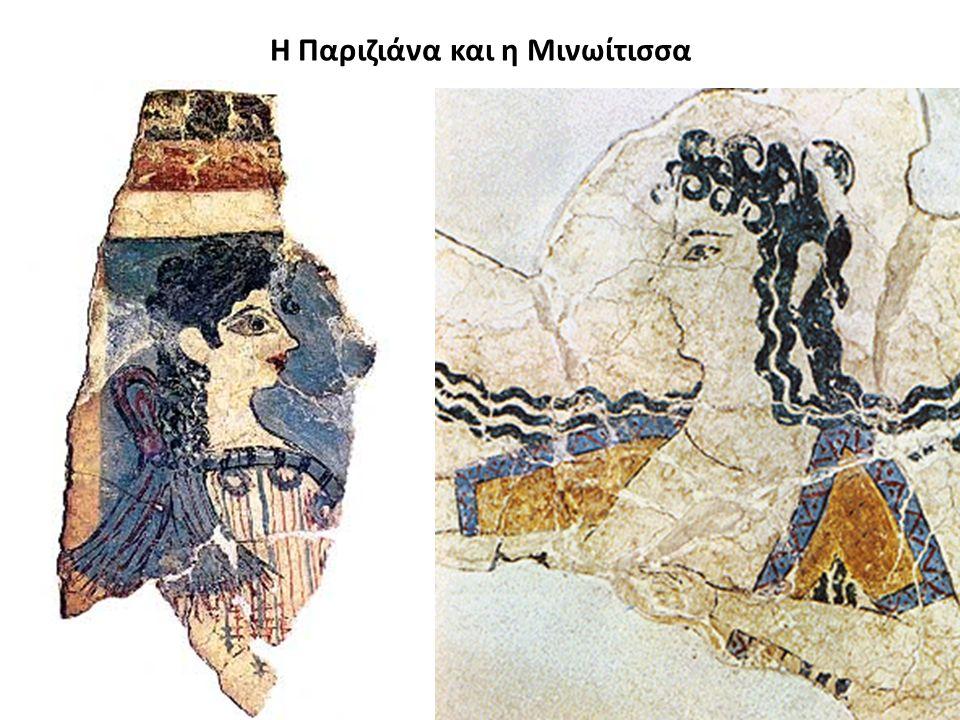 Η Παριζιάνα και η Μινωίτισσα