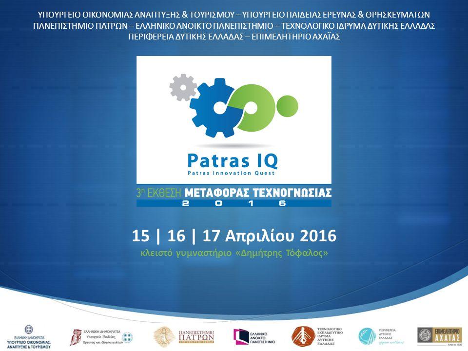 Η 3 η Έκθεση Μεταφοράς Τεχνογνωσίας - PatraslQ, η οποία πλέον έχει τεθεί υπό την αιγίδα των Υπουργείων Οικονομίας, Ανάπτυξης και Τουρισμού – Παιδείας, Έρευνας και Θρησκευμάτων και με την υπογραφή προγραμματικής σύμβασης μεταξύ αυτών και του Πανεπιστημίου Πατρών, του Ελληνικού Ανοιχτού Πανεπιστημίου, του Τεχνολογικού Εκπαιδευτικού Ιδρύματος Δυτικής Ελλάδας, της Περιφέρειας Δυτικής Ελλάδας και του Επιμελητηρίου Αχαΐας.