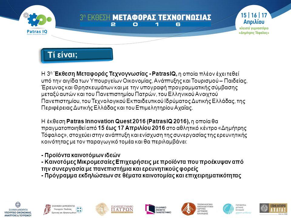 Η 3 η Έκθεση Μεταφοράς Τεχνογνωσίας - PatraslQ, η οποία πλέον έχει τεθεί υπό την αιγίδα των Υπουργείων Οικονομίας, Ανάπτυξης και Τουρισμού – Παιδείας,