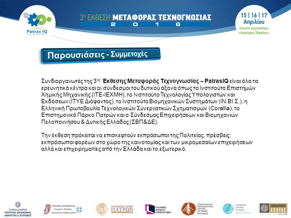 Συνδιοργανωτές της 3 ης Έκθεσης Μεταφοράς Τεχνογνωσίας – PatraslQ είναι όλα τα ερευνητικά κέντρα και οι σύνδεσμοι του δυτικού άξονα όπως το Ινστιτούτο Επιστημών Χημικής Μηχανικής (ΙΤΕ-ΙΕΧΜΗ), το Ινστιτούτο Τεχνολογίας Υπολογιστών και Εκδόσεων (ΙΤΥΕ Διόφαντος), το Ινστιτούτο Βιομηχανικών Συστημάτων (ΙΝ.ΒΙ.Σ.), η Ελληνική Πρωτοβουλία Τεχνολογικών Συνεργατικών Σχηματισμών (Corallia), το Επιστημονικό Πάρκο Πατρών και ο Σύνδεσμος Επιχειρήσεων και Βιομηχανιών Πελοποννήσου & Δυτικής Ελλάδος (ΣΒΠ&ΔΕ).