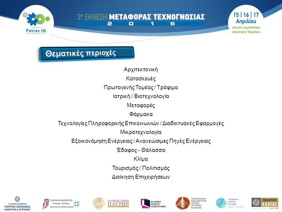 Αρχιτεκτονική Κατασκευές Πρωτογενής Τομέας / Τρόφιμα Ιατρική / Βιοτεχνολογία Μεταφορές Φάρμακα Τεχνολογίες Πληροφορικής Επικοινωνιών / Διαδικτυακές Εφαρμογές Μικροτεχνολογία Εξοικονόμηση Ενέργειας / Ανανεώσιμες Πηγές Ενέργειας Έδαφος - Θάλασσα Κλίμα Τουρισμός / Πολιτισμός Διοίκηση Επιχειρήσεων