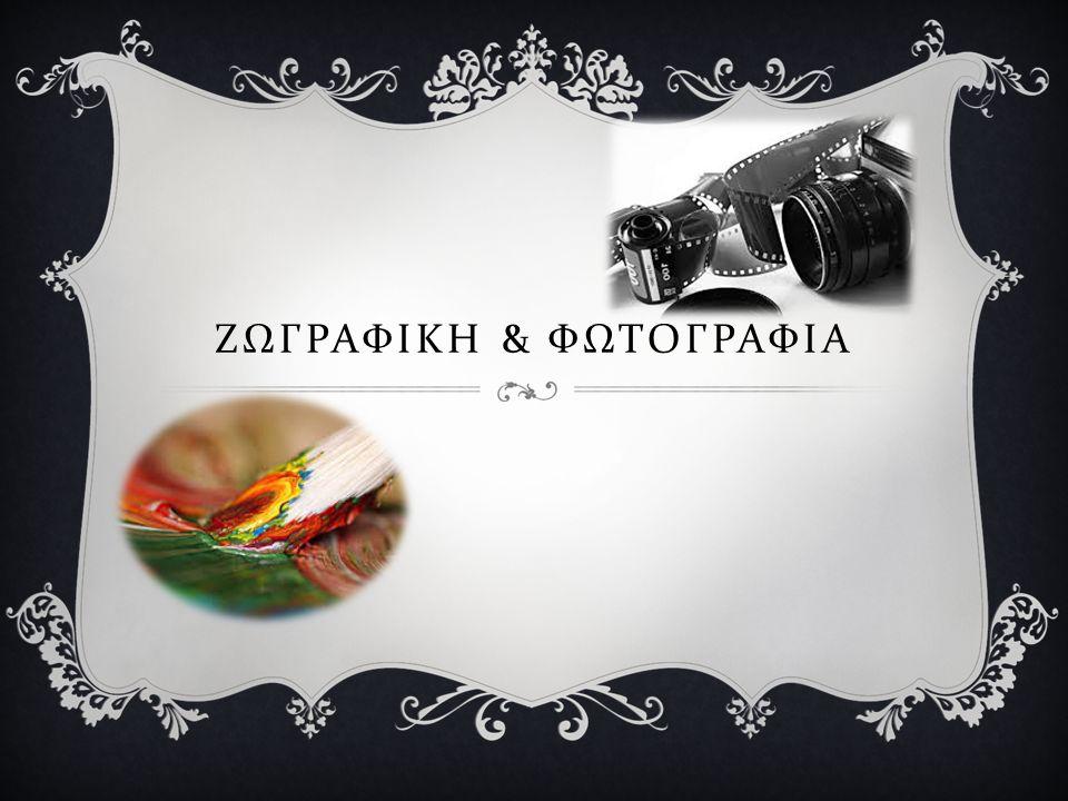 ΖΩΓΡΑΦΙΚΗ & ΦΩΤΟΓΡΑΦΙΑ