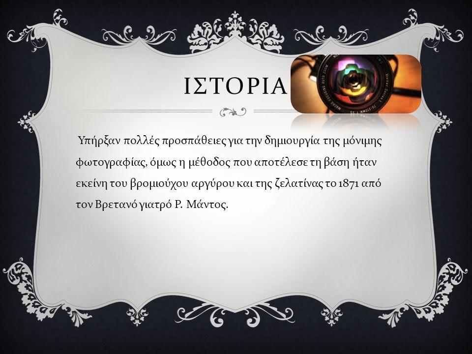 ΙΣΤΟΡΙΑ Υπήρξαν πολλές προσπάθειες για την δημιουργία της μόνιμης φωτογραφίας, όμως η μέθοδος που αποτέλεσε τη βάση ήταν εκείνη του βρομιούχου αργύρου και της ζελατίνας το 1871 από τον Βρετανό γιατρό Ρ.