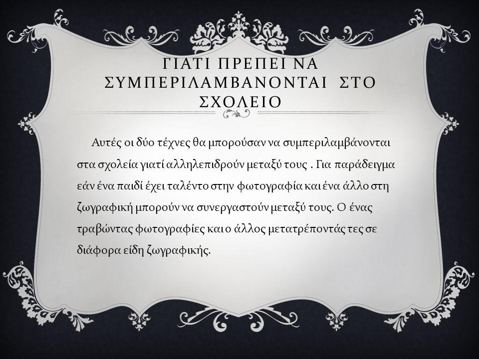 ΤΕΛΟΣ  Ηλιάδου Χριστίνα  Καρκαλέτσου Κατερίνα  Κρεμμύδας Βαγγέλης  Νικολαΐδης Άκης