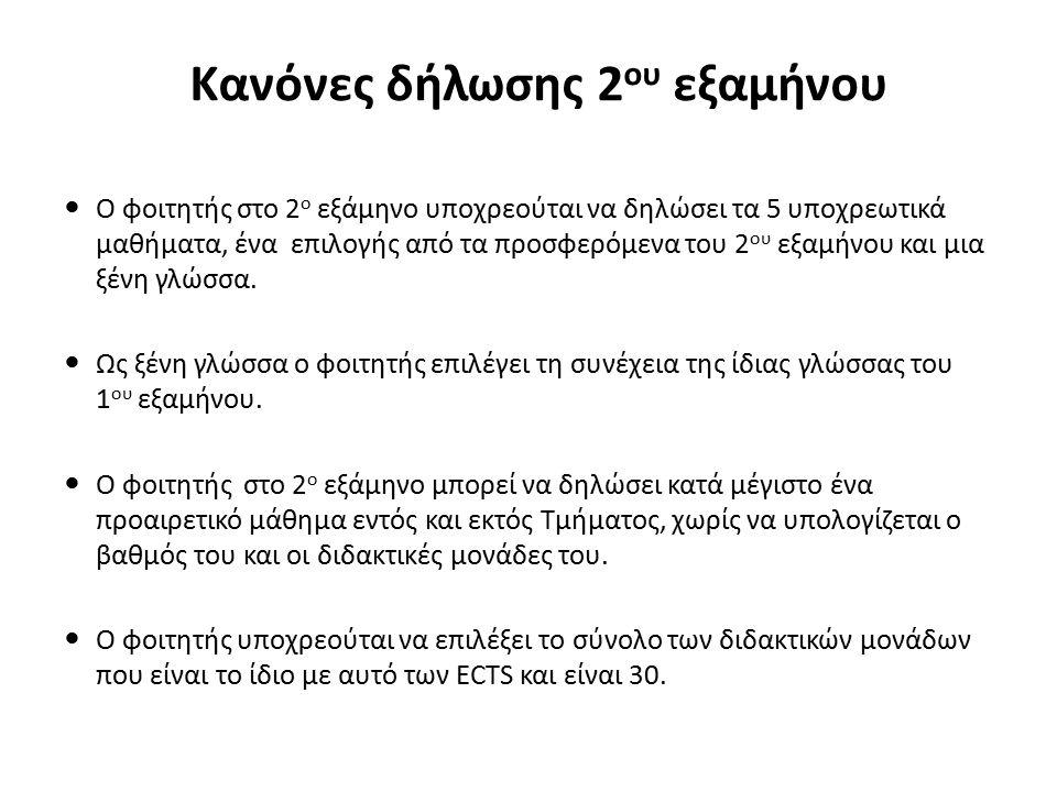 Γενικές Διατάξεις για τα Εξάμηνα 7 έως 10 Το σύνολο των διδακτικών μονάδων (Δ.Μ.) των μαθημάτων των εξαμήνων 7-10 αντιστοιχεί σε 120.