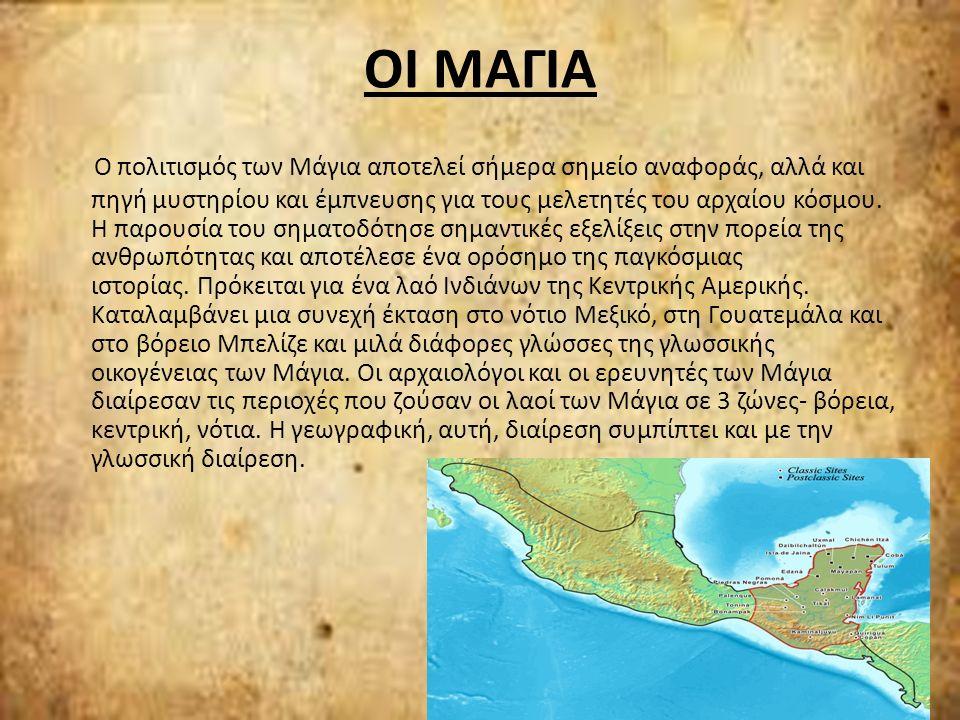 ΟΙ ΜΑΓΙΑ Ο πολιτισμός των Μάγια αποτελεί σήμερα σημείο αναφοράς, αλλά και πηγή μυστηρίου και έμπνευσης για τους μελετητές του αρχαίου κόσμου.