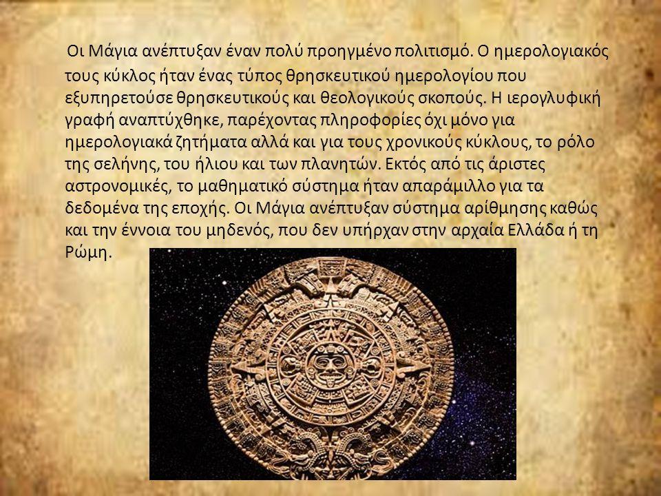 Ένα από τα σημαντικότερα θέματα που σχετίζονται με τη θρησκεία των Μάγια ήταν οι περίφημες θυσίες τους. Πέρα από την σημασία της θυσίας ως σπονδής αίμ