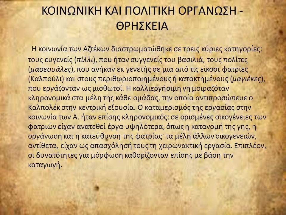 Το 1376, υπό την ηγεσία του βασιλιά Ακαμιπίτστλι, αρχίζει η ιστορία της αζτεκικής μοναρχίας, που αριθμεί έντεκα βασιλιάδες έως το έτος 1521, οπότε και