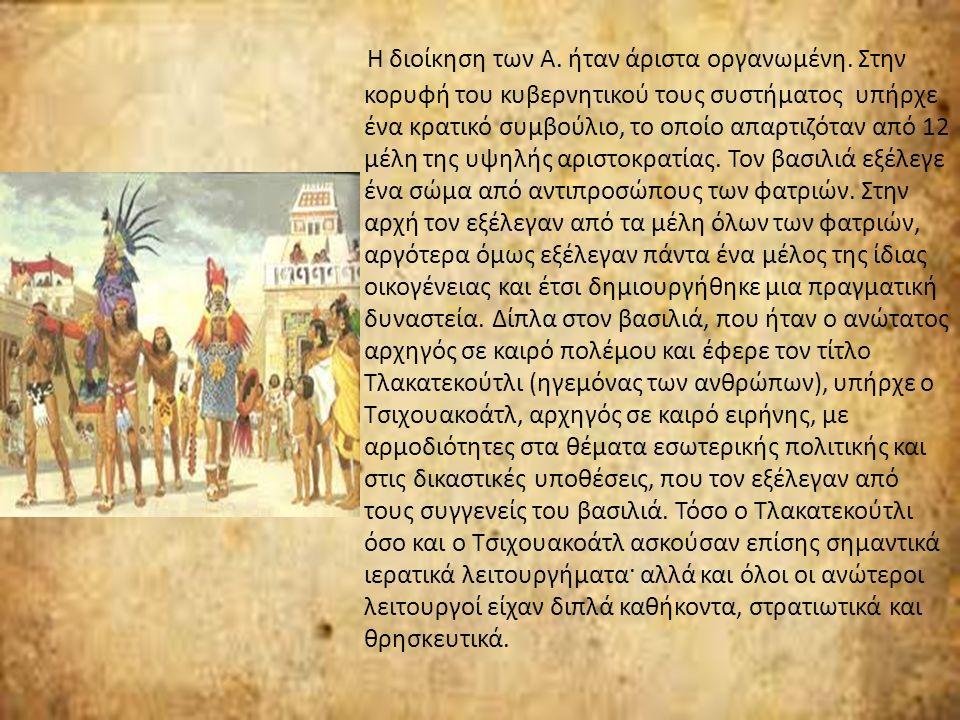 ΚΟΙΝΩΝΙΚΗ ΚΑΙ ΠΟΛΙΤΙΚΗ ΟΡΓΑΝΩΣΗ - ΘΡΗΣΚΕΙΑ Η κοινωνία των Αζτέκων διαστρωματώθηκε σε τρεις κύριες κατηγορίες: τους ευγενείς (πίλλι), που ήταν συγγενεί
