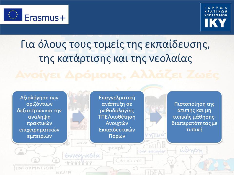 Για όλους τους τομείς της εκπαίδευσης, της κατάρτισης και της νεολαίας Αξιολόγηση των οριζόντιων δεξιοτήτων και την ανάληψη πρακτικών επιχειρηματικών εμπειριών Επαγγελματική ανάπτυξη σε μεθοδολογίες ΤΠΕ/υιοθέτηση Ανοιχτών Εκπαιδευτικών Πόρων Πιστοποίηση της άτυπης και μη τυπικής μάθησης- διαπερατότητας με τυπική
