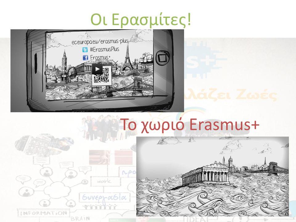 Οι Ερασμίτες! Το χωριό Erasmus+