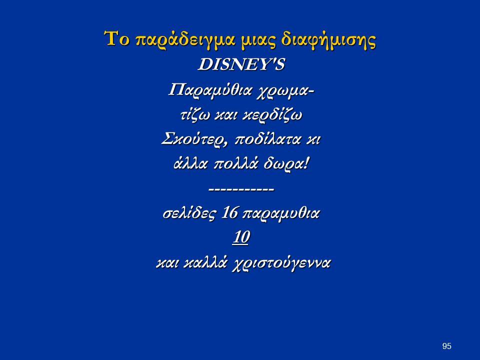 95 Το παράδειγμα μιας διαφήμισης DISNEY S Παραμύθια χρωμα- τίζω και κερδίζω Σκούτερ, ποδίλατα κι άλλα πολλά δωρα.