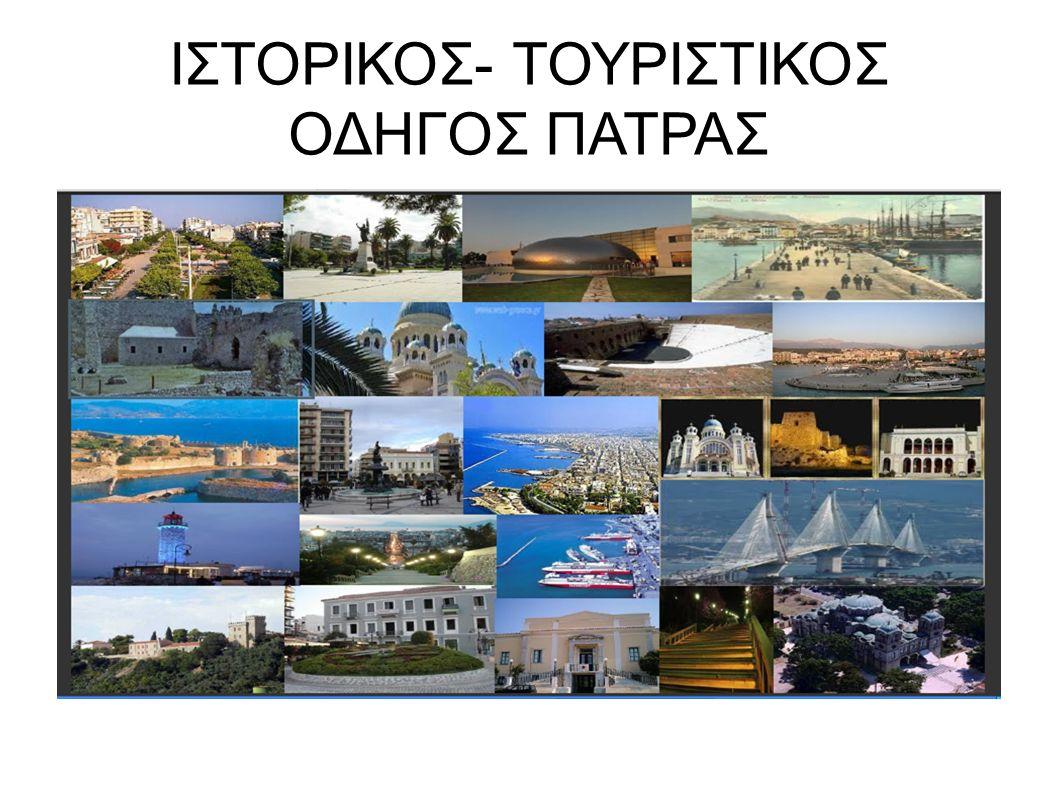 ΙΣΤΟΡΙΚΟΣ- ΤΟΥΡΙΣΤΙΚΟΣ ΟΔΗΓΟΣ ΠΑΤΡΑΣ