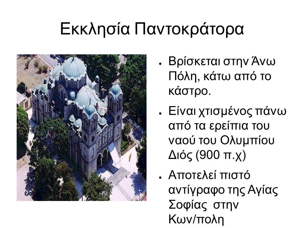 Εκκλησία Παντοκράτορα ● Βρίσκεται στην Άνω Πόλη, κάτω από το κάστρο.