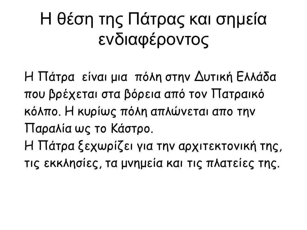 Η θέση της Πάτρας και σημεία ενδιαφέροντος H Πάτρα είναι μια πόλη στην Δυτική Ελλάδα που βρέχεται στα βόρεια από τον Πατραικό κόλπο.