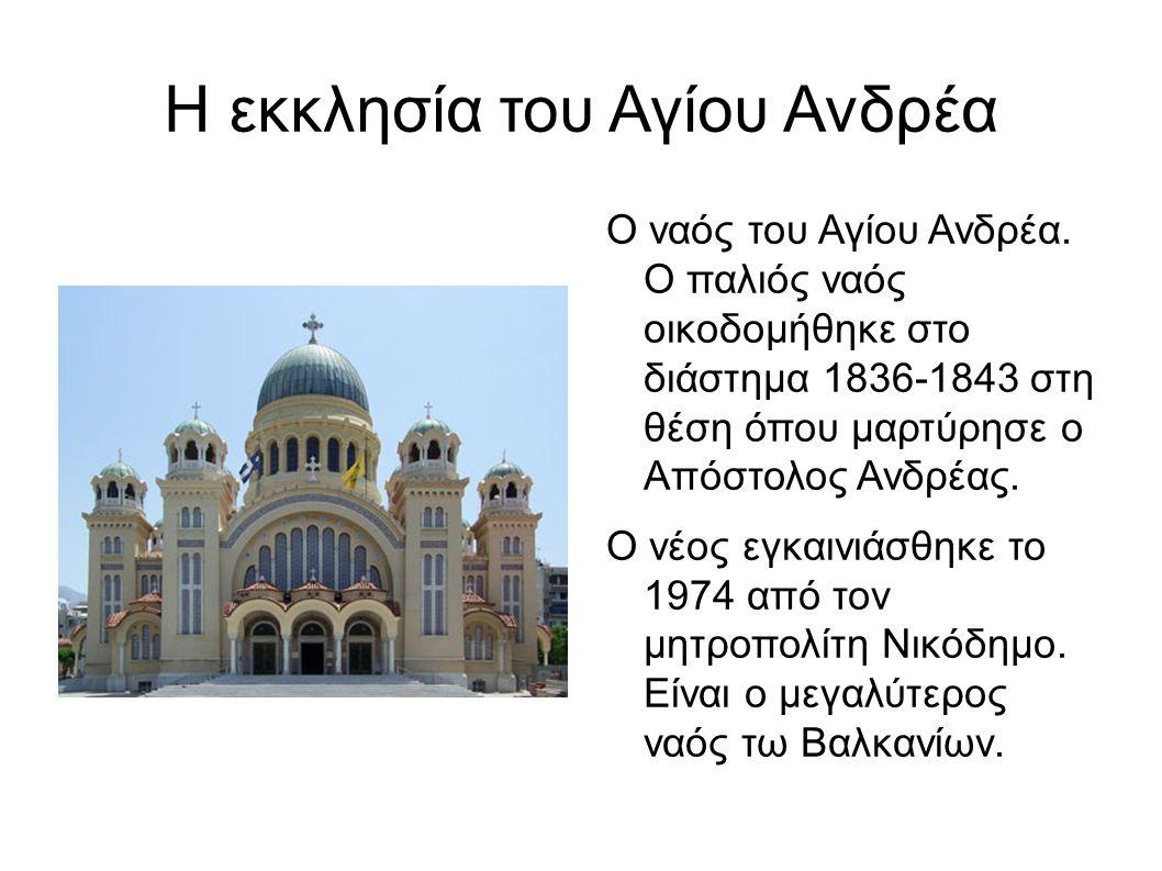 Δημοτικό Θέατρο Απόλλων ● Το Δημοτικό Θέατρο «ΑΠΟΛΛΩΝ», βρίσκεται στην πλατεία Γεωργίου Α΄.