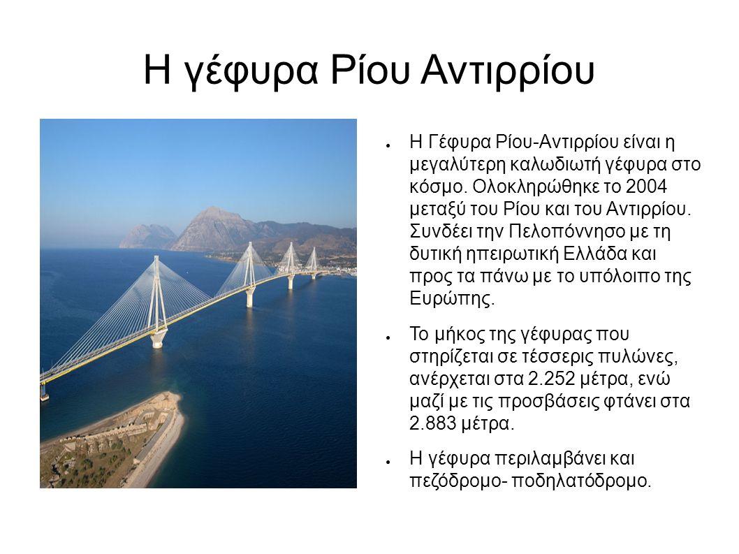 Η γέφυρα Ρίου Αντιρρίου ● Η Γέφυρα Ρίου-Αντιρρίου είναι η μεγαλύτερη καλωδιωτή γέφυρα στο κόσμο.
