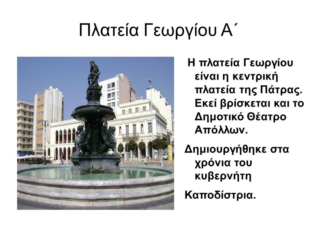Πλατεία Γεωργίου Α΄ Η πλατεία Γεωργίου είναι η κεντρική πλατεία της Πάτρας.