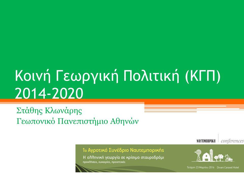 Κοινή Γεωργική Πολιτική (ΚΓΠ) 2014-2020 Στάθης Κλωνάρης Γεωπονικό Πανεπιστήμιο Αθηνών