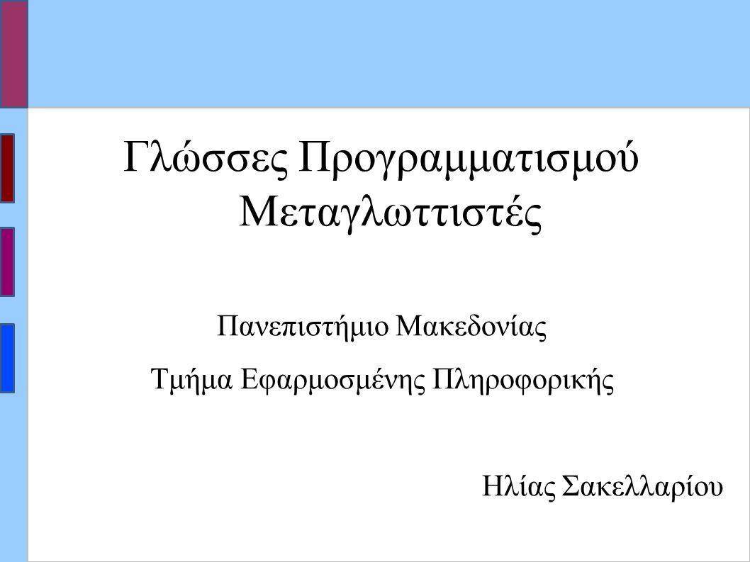 Γλώσσες Προγραμματισμού Μεταγλωττιστές Πανεπιστήμιο Μακεδονίας Τμήμα Εφαρμοσμένης Πληροφορικής Ηλίας Σακελλαρίου