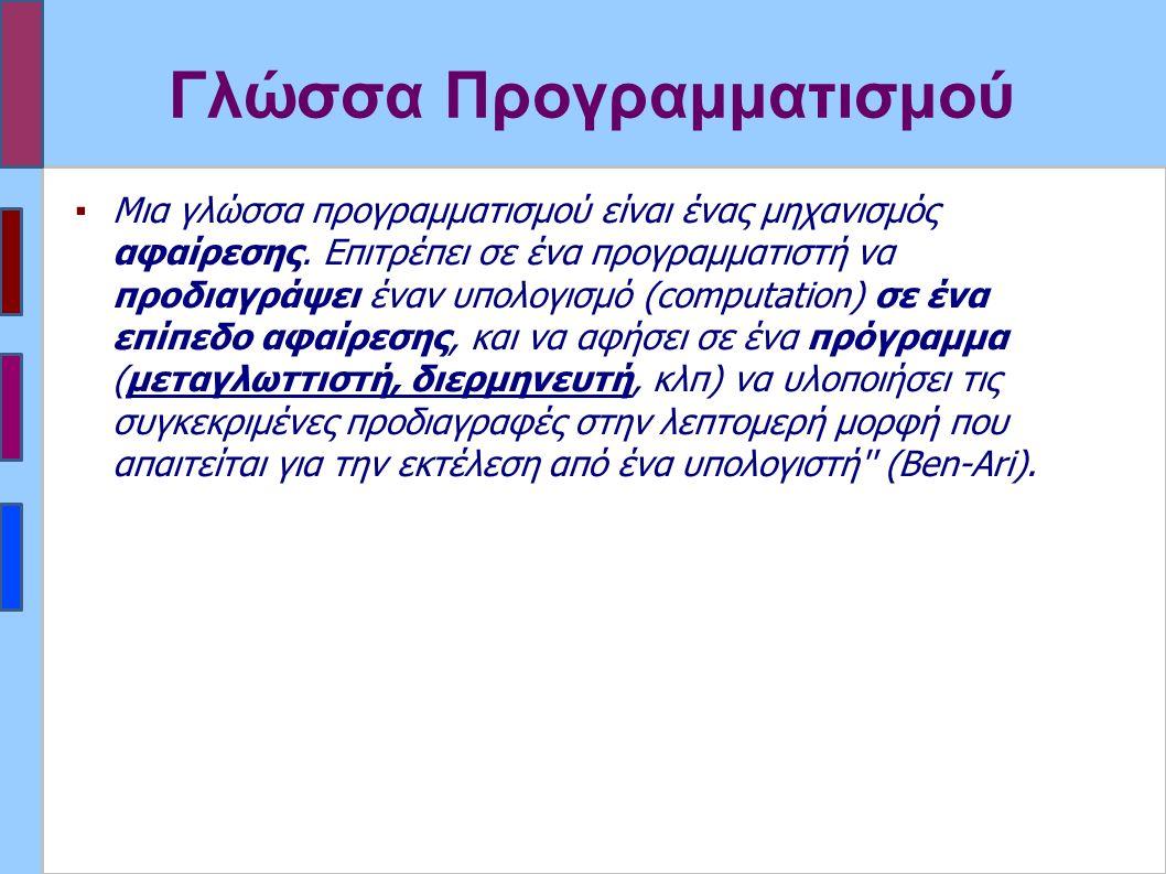 Γλώσσα Προγραμματισμού ▪Μια γλώσσα προγραμματισμού είναι ένας μηχανισμός αφαίρεσης.