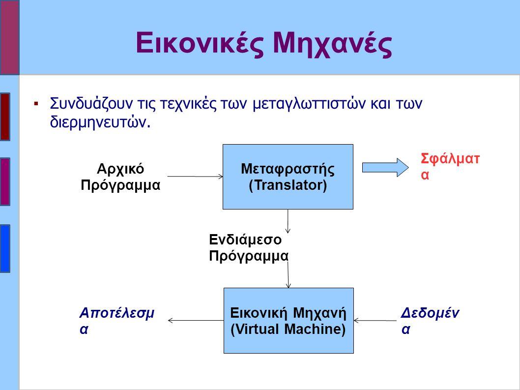 Εικονικές Μηχανές ▪Συνδυάζουν τις τεχνικές των μεταγλωττιστών και των διερμηνευτών.
