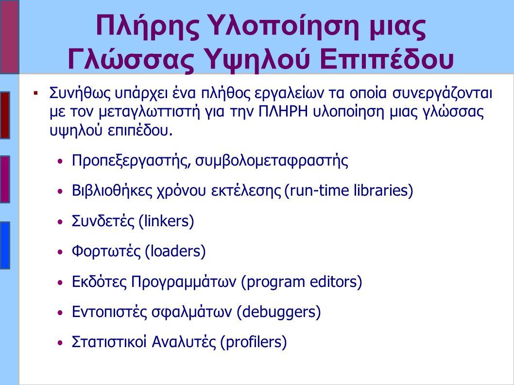 Πλήρης Υλοποίηση μιας Γλώσσας Υψηλού Επιπέδου ▪Συνήθως υπάρχει ένα πλήθος εργαλείων τα οποία συνεργάζονται με τον μεταγλωττιστή για την ΠΛΗΡΗ υλοποίηση μιας γλώσσας υψηλού επιπέδου.