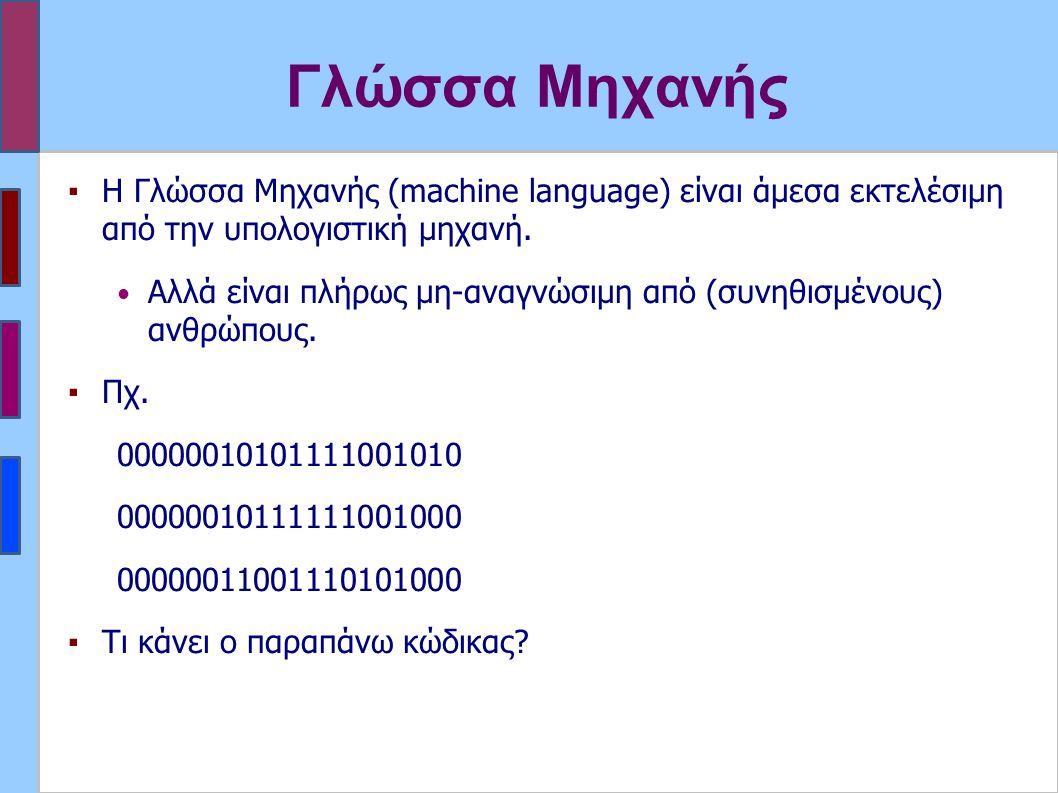 Γλώσσα Μηχανής ▪H Γλώσσα Μηχανής (machine language) είναι άμεσα εκτελέσιμη από την υπολογιστική μηχανή.