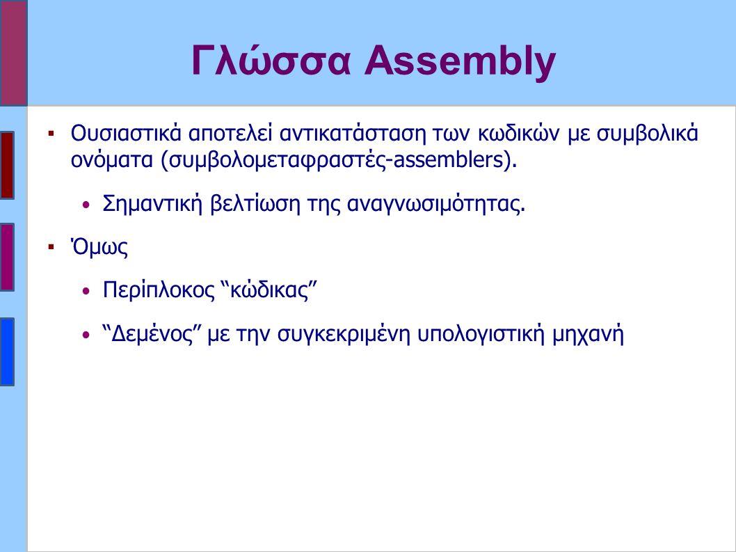 Συντακτική Ανάλυση ▪Ομαδοποίηση λεκτικών μονάδων βάση σύνταξης της γλώσσας.