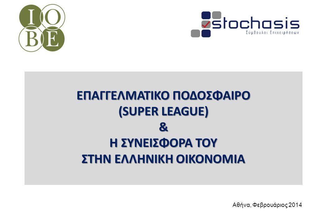 Super League, Φεβρουάριος 2014 2 Αντικείμενο Μελέτης Βασικά στοιχεία για το επαγγελματικό ποδόσφαιρο στην Ελλάδα και στην Ευρώπη Επιχειρηματικά μοντέλα και καλές πρακτικές ευρωπαϊκών συλλόγων Εκτίμηση της συνολικής συνεισφοράς της Super League στην ελληνική οικονομία Δυνατά και αδύνατα σημεία της Super League, ευκαιρίες και απειλές Ολοκληρωμένη πρόταση για την ανάπτυξη του επαγγελματικού ποδοσφαίρου.